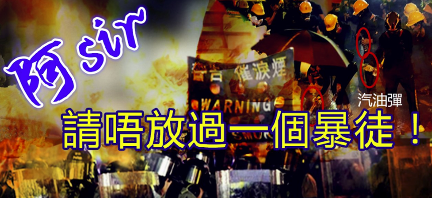 """A post that Facebook says is part of a Chinese state-backed effort to smear pro-democracy protestors in Hong Kong. It reads """"Please don't let thugs go by"""""""