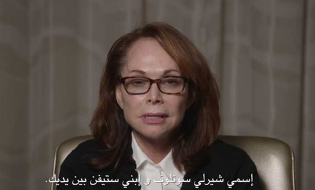 Shirley Sotloff, mother of Steven Sotloff, issues a plea to the Islamic State to free her son.