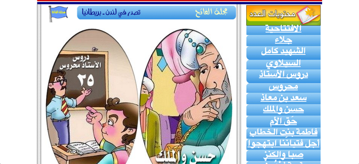 """A screenshot from the """"The Conqueror"""", a children's site published by a Hamas-affiliated organization that includes illustrations, games, and stories that encourage terrorism."""