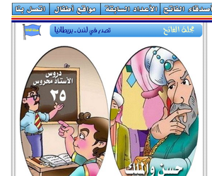 "A screenshot from the ""The Conqueror"", a children's site published by a Hamas-affiliated organization that includes illustrations, games, and stories that encourage terrorism."
