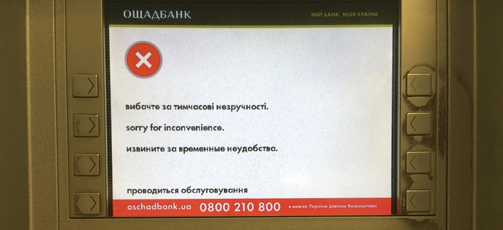 "A screen of an idle virus affected cash machine in a state-run OshchadBank says ""Sorry for inconvenience/Under repair"" in Kiev, Ukraine, Wednesday, June 28, 2017."