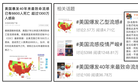 "Screen captures: Wuhan Public Security Weibo account details their investigation; ""Flu in the U.S."" story on Weibo; CCTV13 News: ""Most Deadly Flu in the USA in 40 Years."""
